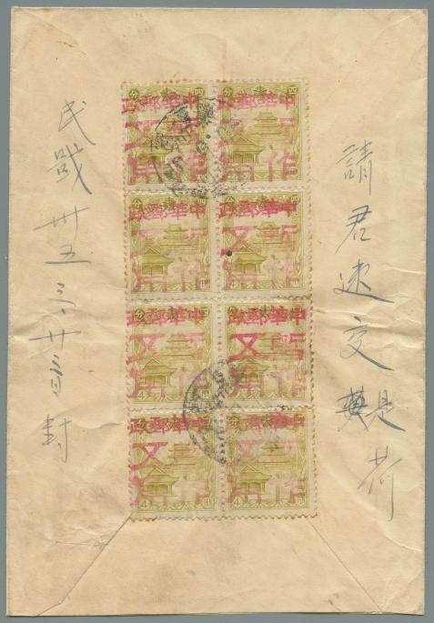 Inner-Mongolia-(內蒙古自治區地方)-Local-Issue,-Hailar-(海拉爾)---2
