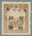 Hebei-Province-(河北省)-Local-Issue,-Chengde-(承德)---3