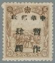 Hebei-Province-(河北省)-Local-Issue,-Chengde-(承德)---5