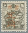 Heilongjiang Province (黑龍江省地方) Local Issue, Yanshou (延壽) - 1