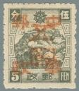 Heilongjiang-Province-(黑龍江省地方)-Local-Issue,-Yanshou-(延壽)---12