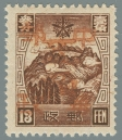 Heilongjiang-Province-(黑龍江省地方)-Local-Issue,-Yanshou-(延壽)---14