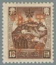 Heilongjiang-Province-(黑龍江省地方)-Local-Issue,-Yanshou-(延壽)---18