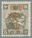 Heilongjiang Province (黑龍江省地方) Local Issue, Yanshou (延壽) - 2