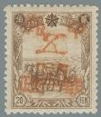 Heilongjiang-Province-(黑龍江省地方)-Local-Issue,-Yanshou-(延壽)---22