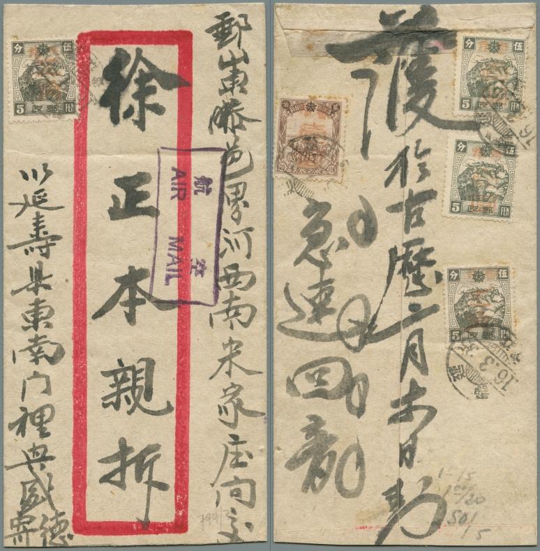 Heilongjiang-Province-(黑龍江省地方)-Local-Issue,-Yanshou-(延壽)---24