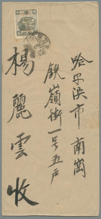 Heilongjiang Province (黑龍江省地方) Local Issue, Yanshou (延壽) - 3