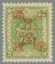 Heilongjiang-Province-(黑龍江省地方)-Local-Issue,-Yanshou-(延壽)---4