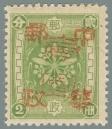 Heilongjiang-Province-(黑龍江省地方)-Local-Issue,-Yanshou-(延壽)---5