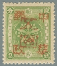 Heilongjiang-Province-(黑龍江省地方)-Local-Issue,-Yanshou-(延壽)---7