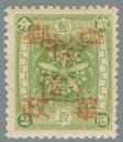 Heilongjiang-Province-(黑龍江省地方)-Local-Issue,-Yanshou-(延壽)---8