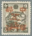 Heilongjiang-Province-(黑龍江省地方)-Local-Issue,-Yanshou-(延壽)---9