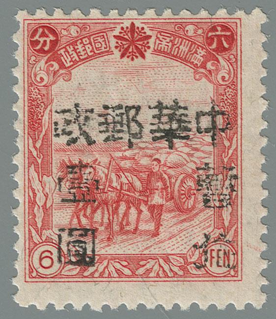 Heilongjiang-Province-(黑龍江省地方)-Local-Issue,-Ang'angxi-(昂昂溪)---4