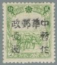 Heilongjiang-Province-(黑龍江省地方)-Local-Issue,-Ang'angxi-(昂昂溪)---1
