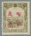 Heilongjiang-Province-(黑龍江省地方)-Local-Issue,-Ang'angxi-(昂昂溪)---10