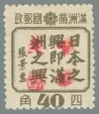 Heilongjiang-Province-(黑龍江省地方)-Local-Issue,-Ang'angxi-(昂昂溪)---12