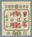 Heilongjiang-Province-(黑龍江省地方)-Local-Issue,-Ang'angxi-(昂昂溪)---13