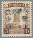 Heilongjiang-Province-(黑龍江省地方)-Local-Issue,-Ang'angxi-(昂昂溪)---2