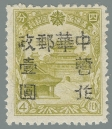 Heilongjiang-Province-(黑龍江省地方)-Local-Issue,-Ang'angxi-(昂昂溪)---3