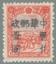 Heilongjiang-Province-(黑龍江省地方)-Local-Issue,-Ang'angxi-(昂昂溪)---5
