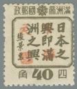 Heilongjiang-Province-(黑龍江省地方)-Local-Issue,-Ang'angxi-(昂昂溪)---7