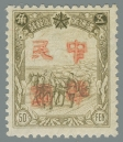 Heilongjiang-Province-(黑龍江省地方)-Local-Issue,-Ang'angxi-(昂昂溪)---8