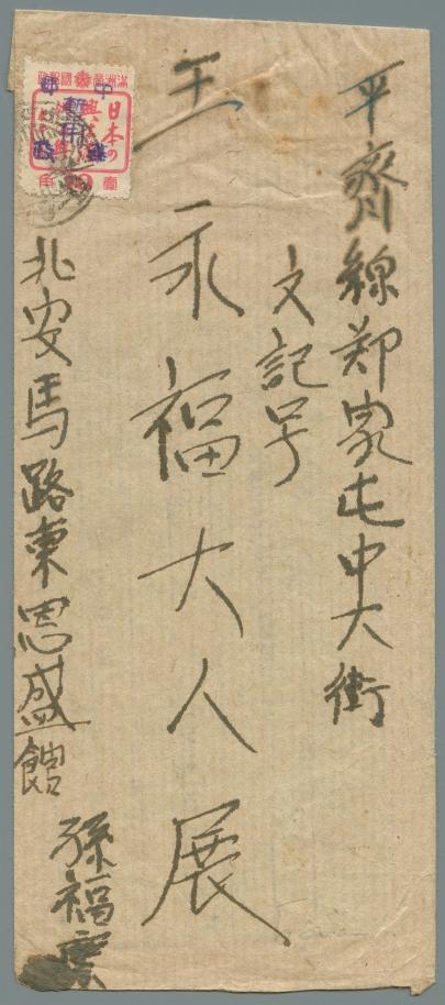 Bei'an (北安)