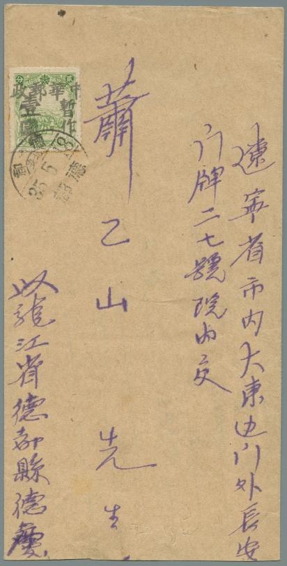 Heilongjiang Province (黑龍江省) Local Issue, Dedu (德都)