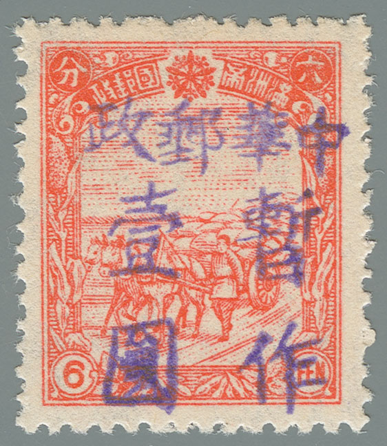 Heilongjiang-Province-(黑龍江省地方)-Local-Issue,-Haibei-(海北)---12