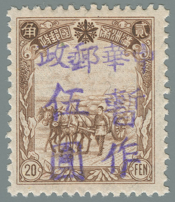 Heilongjiang-Province-(黑龍江省地方)-Local-Issue,-Haibei-(海北)---14