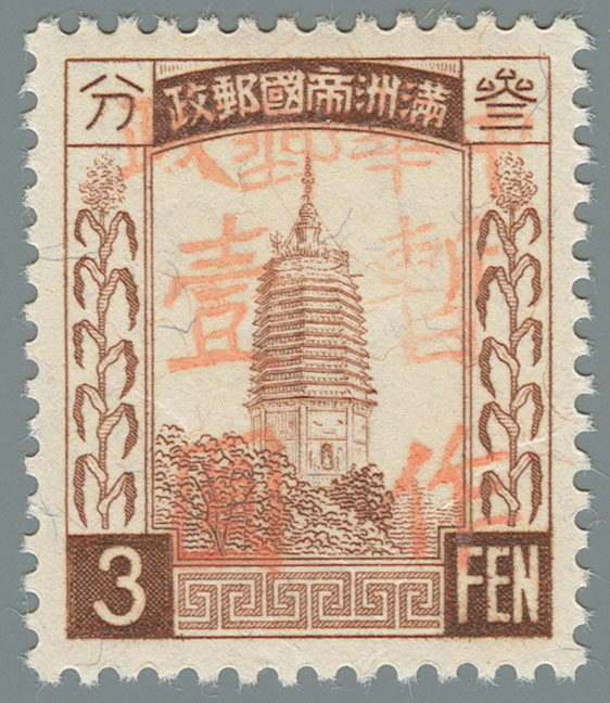 Heilongjiang-Province-(黑龍江省地方)-Local-Issue,-Haibei-(海北)---3