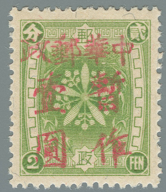 Heilongjiang-Province-(黑龍江省)-Local-Issue,-Haibei-(海北)---22