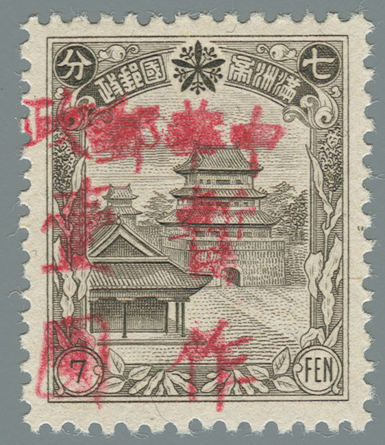 Heilongjiang-Province-(黑龍江省)-Local-Issue,-Haibei-(海北)---28