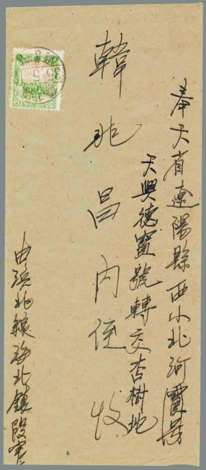 Heilongjiang-Province-(黑龍江省地方)-Local-Issue,-Haibei-(海北)---10