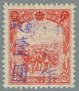 Heilongjiang-Province-(黑龍江省地方)-Local-Issue,-Haibei-(海北)---11