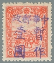 Heilongjiang-Province-(黑龍江省地方)-Local-Issue,-Haibei-(海北)---12