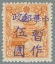 Heilongjiang-Province-(黑龍江省地方)-Local-Issue,-Haibei-(海北)---13
