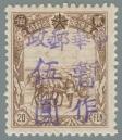 Heilongjiang-Province-(黑龍江省地方)-Local-Issue,-Haibei-(海北)---14