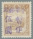 Heilongjiang-Province-(黑龍江省地方)-Local-Issue,-Haibei-(海北)---15