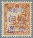 Heilongjiang-Province-(黑龍江省地方)-Local-Issue,-Haibei-(海北)---16