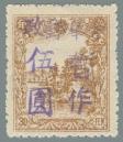 Heilongjiang-Province-(黑龍江省地方)-Local-Issue,-Haibei-(海北)---17