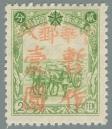 Heilongjiang-Province-(黑龍江省地方)-Local-Issue,-Haibei-(海北)---2