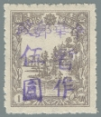 Heilongjiang-Province-(黑龍江省地方)-Local-Issue,-Haibei-(海北)---20