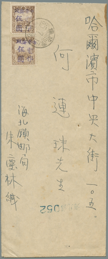 Heilongjiang-Province-(黑龍江省地方)-Local-Issue,-Haibei-(海北)---21