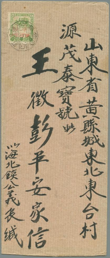 Heilongjiang-Province-(黑龍江省地方)-Local-Issue,-Haibei-(海北)---22