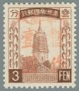 Heilongjiang-Province-(黑龍江省地方)-Local-Issue,-Haibei-(海北)---3