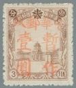 Heilongjiang-Province-(黑龍江省地方)-Local-Issue,-Haibei-(海北)---4