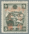 Heilongjiang-Province-(黑龍江省地方)-Local-Issue,-Haibei-(海北)---5