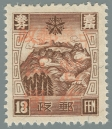 Heilongjiang-Province-(黑龍江省地方)-Local-Issue,-Haibei-(海北)---8