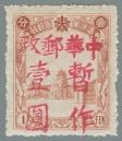 Heilongjiang-Province-(黑龍江省)-Local-Issue,-Haibei-(海北)---21
